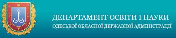 Департамент освіти і науки Одеської області